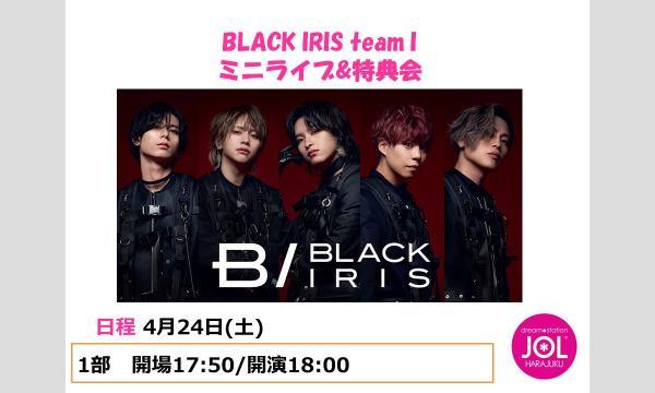 マイナビティーンズ推進室のBLACK IRIS team I ミニライブ&特典会イベント