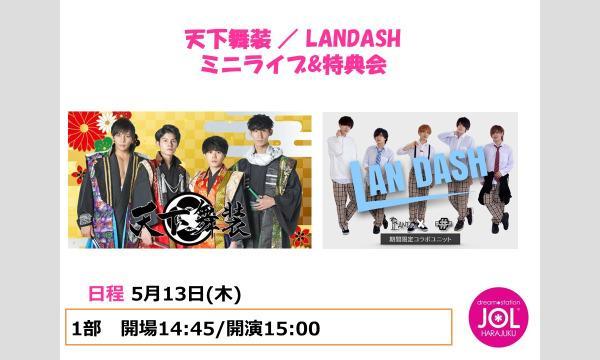 LANDASH/天下舞装 ミニライブ&特典会@JOL原宿