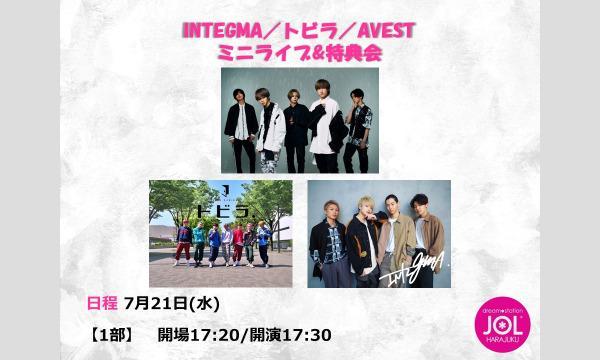 INTEGMA/トビラ/AVEST ミニライブ&特典会@JOL原宿 イベント画像1