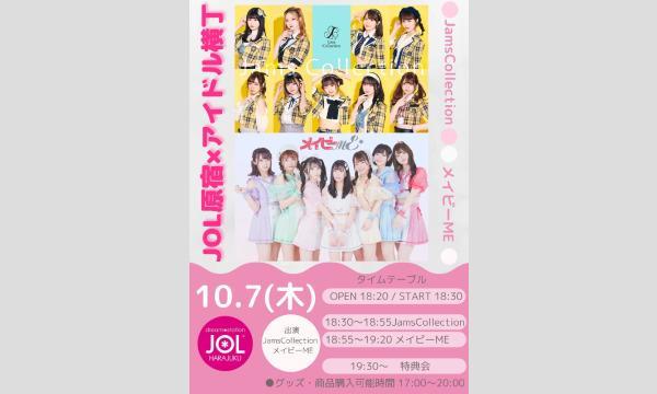 メイビーME/JamsCollection【アイドル横丁】 ミニライブ&特典会@JOL原宿