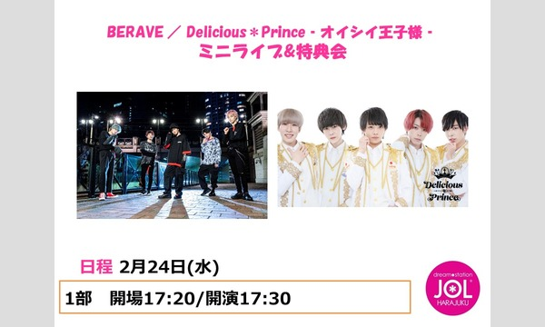 BERAVE / Delicious*Prince‐オイシイ王子様‐ ミニライブ&特典会@JOL原宿 イベント画像1