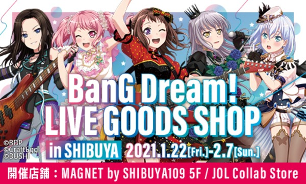 1/22『BanG Dream! LIVE GOODS SHOP in SHIBUYA』 イベント画像1