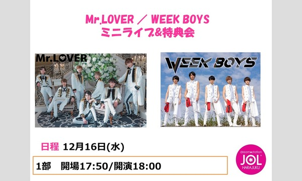 Mr.LOVER/WEEK BOYS ミニライブ&特典会@JOL原宿 イベント画像1