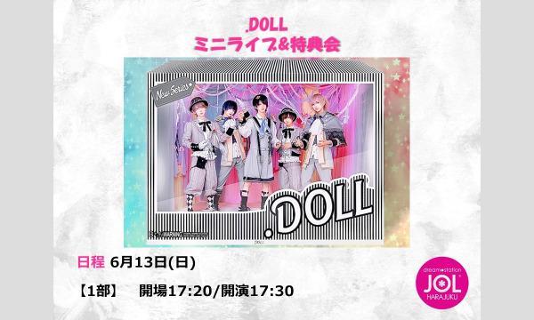 .DOLL ミニライブ&特典会@JOL原宿