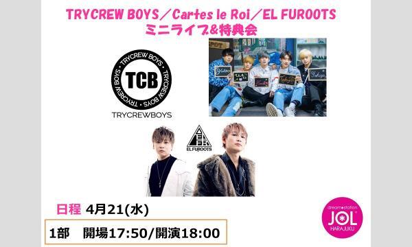 マイナビティーンズ推進室のTRYCREW BOYS / Cartes le Roi / EL FUROOTS ミニライブ&特典会イベント