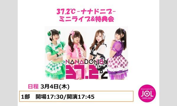 37.2-ナナドニブ- ミニライブ&特典会@JOL原宿 イベント画像1