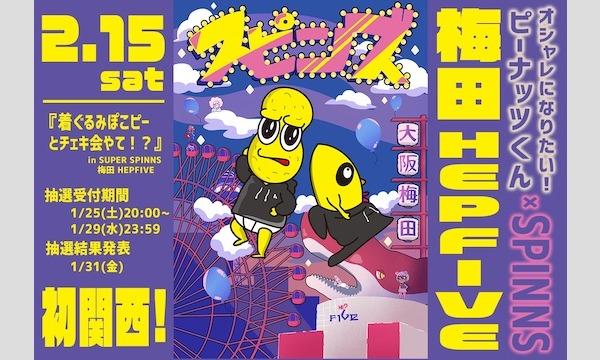 きぐるみぽこピーとチェキ会やて!?☆ in SUPER SPINNS 梅田HEPFIVE イベント画像1