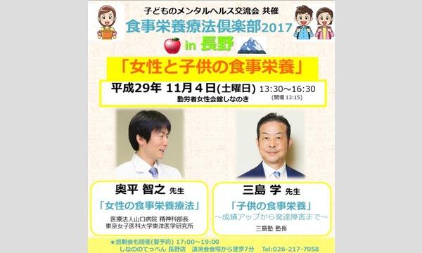 【長野】「女性と子供の食事栄養」三島学先生&奥平智之先生 in長野イベント