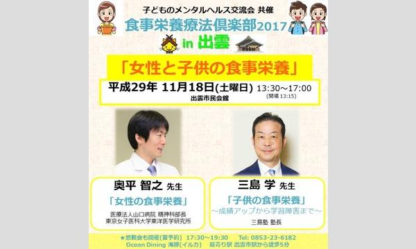 【出雲】「女性と子供の食事栄養」三島学先生&奥平智之先生 in島根イベント