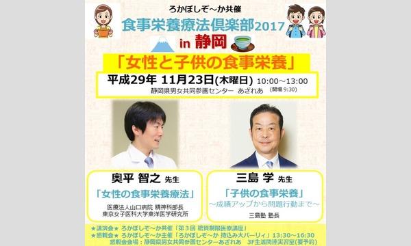 【静岡】「女性と子供の食事栄養」 三島学先生&奥平智之先生 in静岡イベント