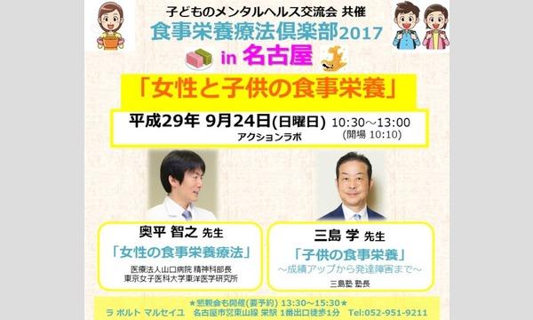 【名古屋】「女性と子供の食事栄養」三島学先生&奥平智之先生 in愛知イベント