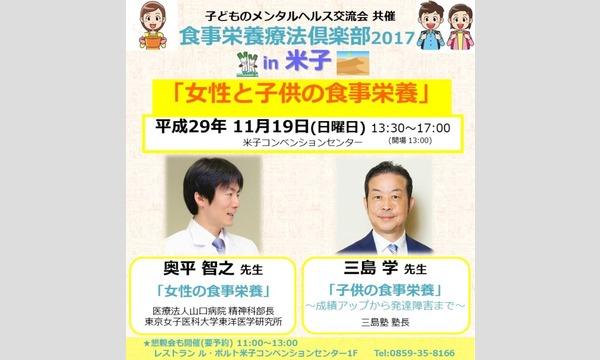 【米子】「女性と子供の食事栄養」三島学先生&奥平智之先生 in鳥取イベント