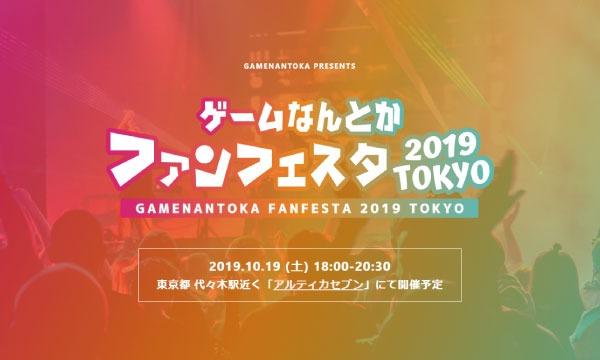 ゲームなんとかファンフェスタ 2019 TOKYO イベント画像1