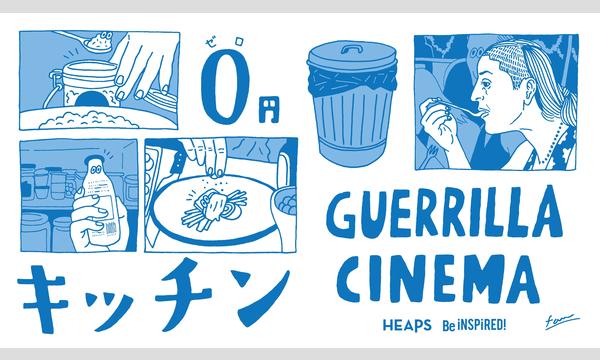 ゲリラシネマ3 「食べる」を救うロードムービー『0円キッチン』特別試写イベント イベント画像1