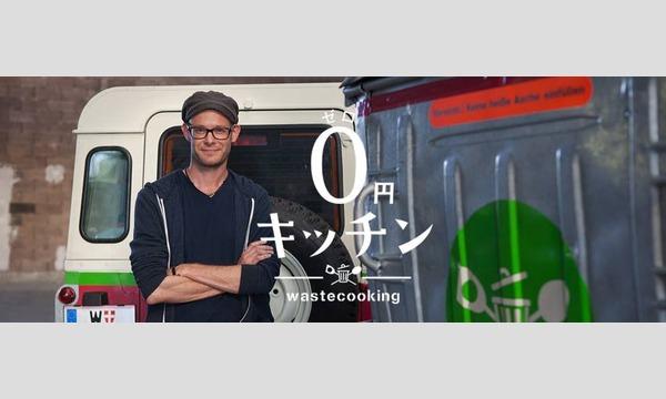 ゲリラシネマ3 「食べる」を救うロードムービー『0円キッチン』特別試写イベント イベント画像2