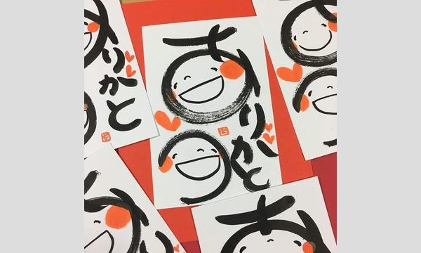 笑い文字「ありがとう」を書いてみよう3/26(金)【1日講座】 イベント画像1