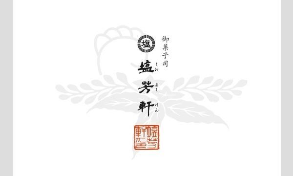 """""""公開""""商品企画会議!Mission Vol.1  和菓子x日本酒世界が恋に落ちるペアリングを開発せよ! イベント画像3"""