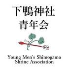 下鴨神社青年会のイベント