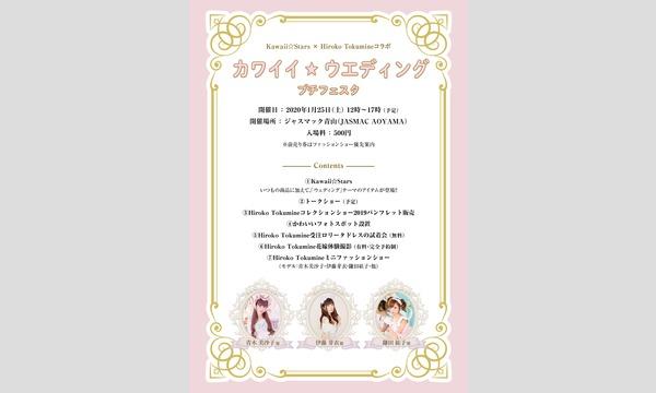 カワイイ☆ウェディング プチフェスタ イベント画像1