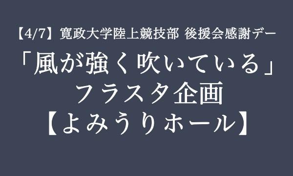 【4/7】「風が強く吹いている」感謝デー【フラスタ企画】 イベント画像1