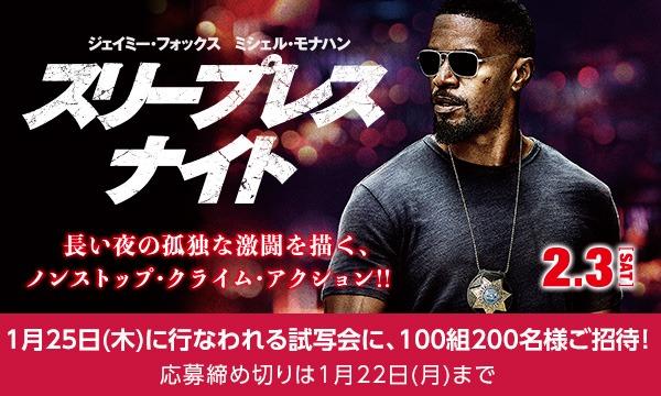 映画『スリープレス・ナイト』試写会に100組200名様ご招待!イベント
