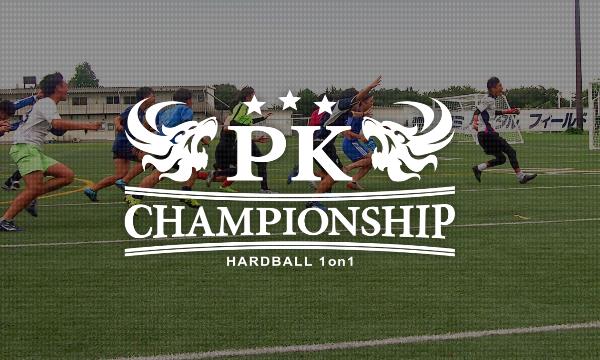 PKチャンピオンシップ(個人参加) イベント画像1