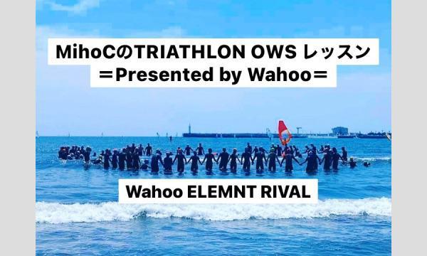 MihoCのTRIATHLON OWSレッスン〜Presented by Wahoo〜 イベント画像1
