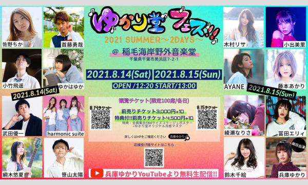 【8/14 観覧チケット】『ゆかり堂フェス!!2021SUMMER~ 2Days ~』in稲毛海岸野外音楽堂 イベント画像1