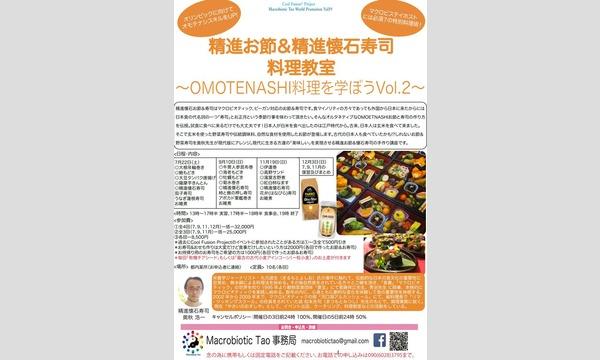 精進お節&精進懐石寿司料理教室 ~OMOTENASHI料理を学ぼうVol.2~