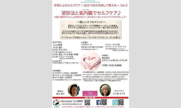 呼吸によるセルフケア〜自分で自分を癒して整える〜Vol3 望診法と氣内臓(チネイザン)でセルフケア in東京イベント