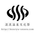 混流温泉文化祭実行委員会 イベント販売主画像