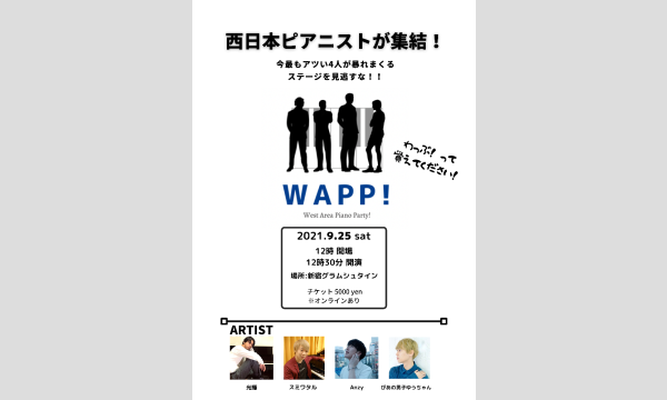 【 WAPP! 】 West Area Piano Party! イベント画像2
