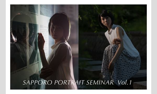 札幌ポートレート撮影ナイトセミナー 第1回目。環境光を活かして『しっとり夏の夜』を表現しよう。