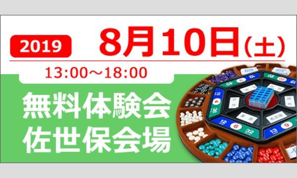 マネジメントゲーム(MG)体験会 佐世保 イベント画像1