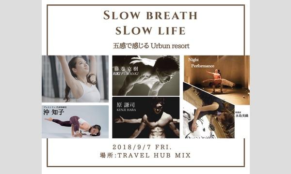 SLOW BREATH SLOW LIFE 五感で感じるUrbun Resort 2部制 第1部【朝YOGA】限定30名 イベント画像1