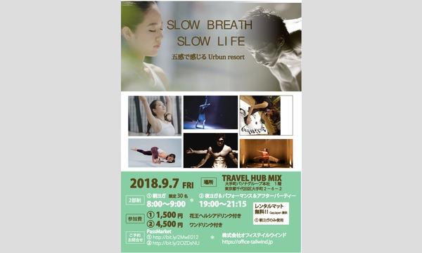 SLOW BREATH SLOW LIFE 五感で感じるUrbun Resort 2部制 第1部【朝YOGA】限定30名 イベント画像2