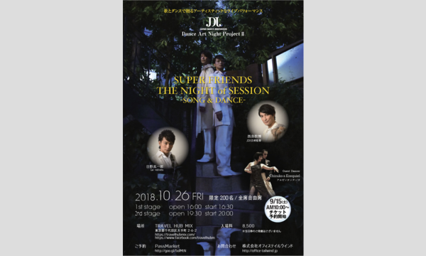 JDI Dance Art Night Project THE NIGHT of SESSION Song&Dance② イベント画像1