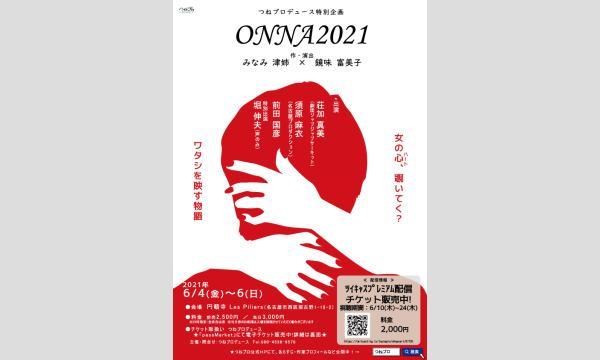 ONNA2021 イベント画像1