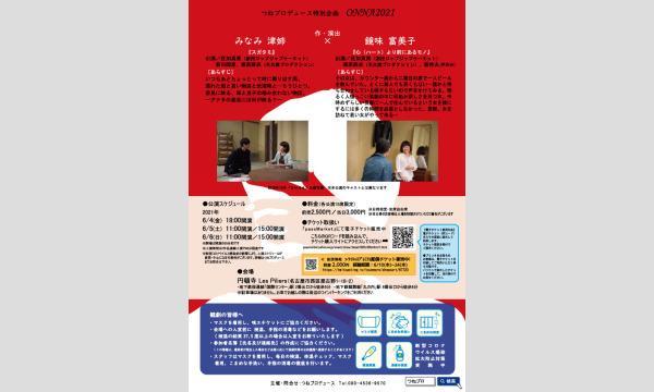 ONNA2021 イベント画像2