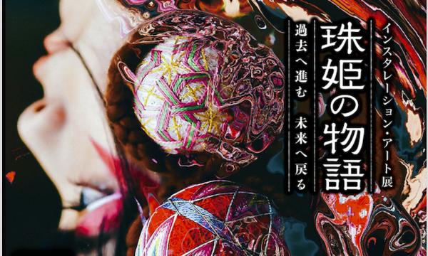 「珠姫の物語」〜過去へ進む 未来へ戻る イベント画像1