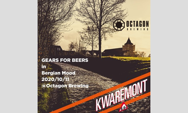 GEARS FOR BEERS in Bergian Mood イベント画像1