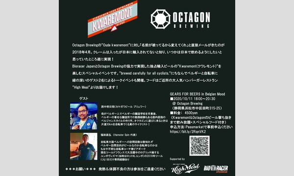 GEARS FOR BEERS in Bergian Mood イベント画像2