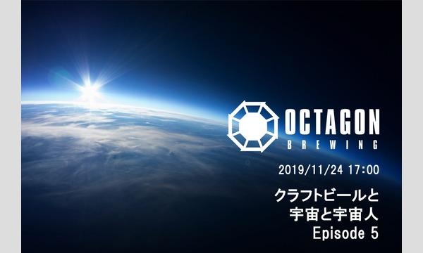 クラフトビールと宇宙と宇宙人 Episode 5 イベント画像1