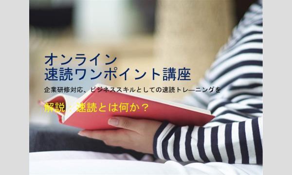 オンライン速読ワンポイント[ステップ1a]解説:速読とは何か?_速読に対しての考え方が変わります。 イベント画像2