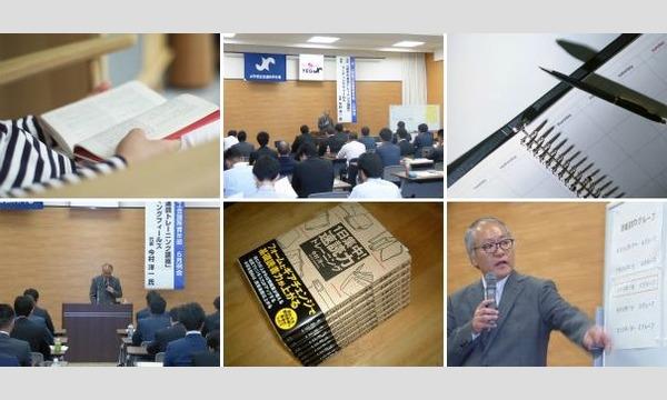 【東京】インプット力を高める!速読トレーニング講座/1回集中授業で「読む力」のスピードと質を効率的にトレーニング イベント画像1