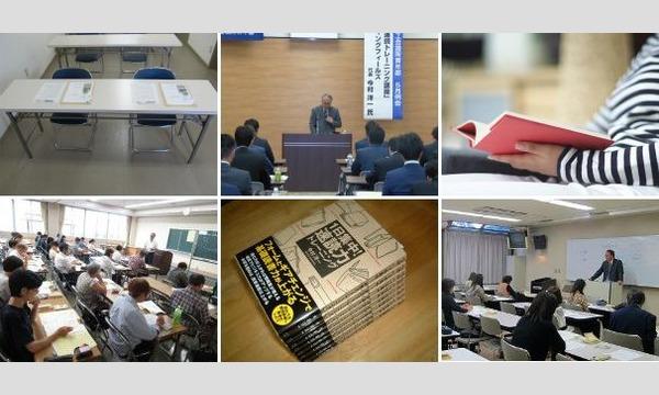 【東京】インプット力を高める速読トレーニング講座/1回集中授業で「読む力」のスピードと質を効率的にトレーニング イベント画像1
