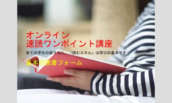 オンライン速読ワンポイント[ステップ1b]基本の読書フォーム_学習や仕事に、リアルな速読スキルを身につけませんか? イベント画像2