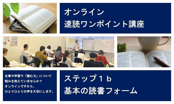 オンライン速読ワンポイント[ステップ1b]基本の読書フォーム イベント画像1