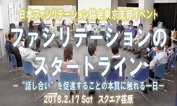 日本ファシリテーション協会東京支部イベント in東京イベント