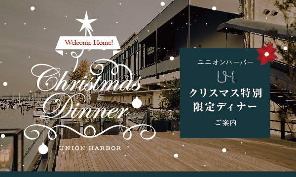 【ユニオンハーバー】UNION HARBOR クリスマス特別ディナー in神奈川イベント